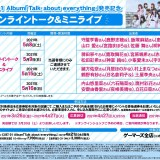 CUE! AiRBLUE 1stアルバム「Talk about everything」店舗特典・イベント情報
