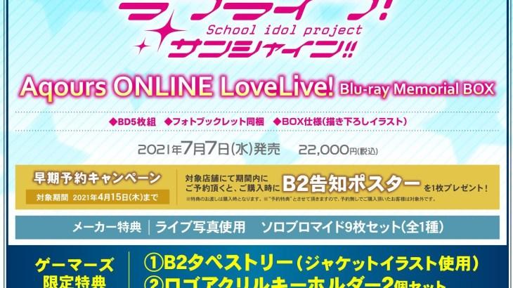 AqoursオンラインライブBlu-rayが予約開始!店舗特典・収録内容情報