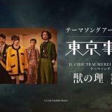 「D_CIDE TRAUMEREI」主題歌は東京事変「獣の理」に決定!挿入歌一覧も公開