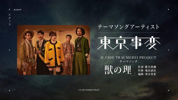 D_CIDE TRAUMEREI(ディーサイドトロイメライ)東京事変