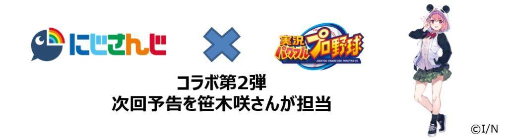 アニメ パワフルプロ野球 パワフル高校編