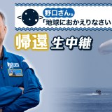 野口宇宙飛行士の帰還を生中継する番組が4/29に配信!『宇宙兄弟』コラボ動画も公開