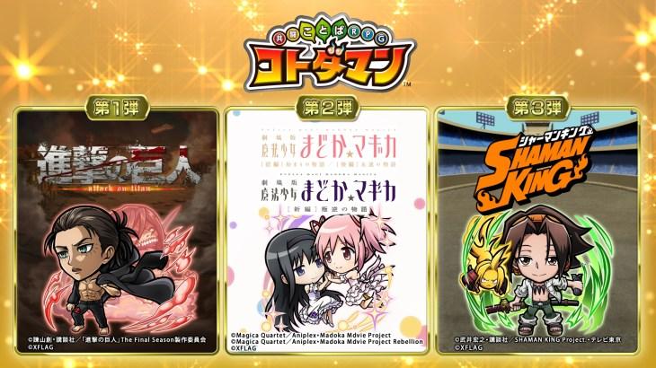 コトダマン3周年!進撃の巨人・まどマギ・シャーマンキング、3連続コラボ開催!