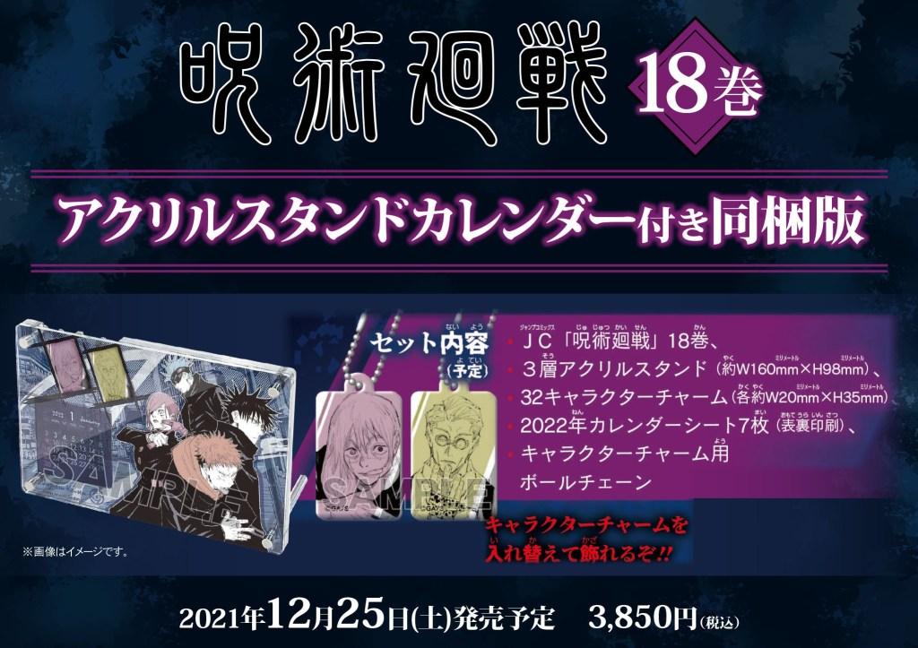【コミック】呪術廻戦18巻 アクリルスタンドカレンダー付き同梱版