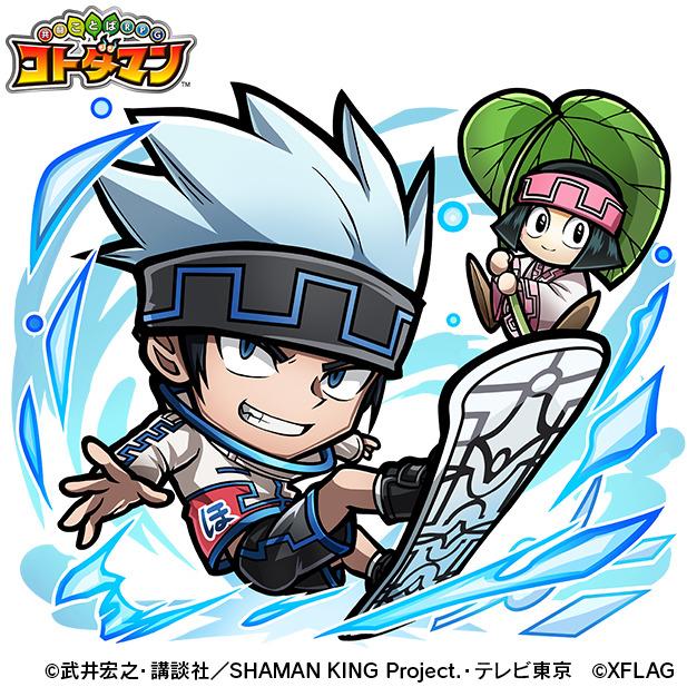 コトダマン SHAMAN KING(シャーマンキング) コラボ