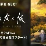 『夏目友人帳 石起こしと怪しき来訪者』アニメ動画がU-NEXT独占で配信開始!
