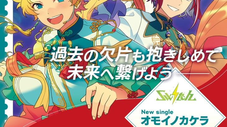 『あんスタ』Switch、総理認定の公益法人・日本郵趣協会「タイムカプセル郵便」とタイアップ決定!