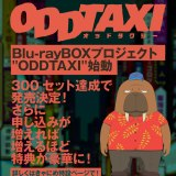 『オッドタクシー』Blu-ray BOX プロジェクト ODDTAXIがスタート!