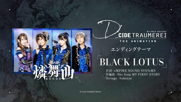 『ディーサイドトロイメライ』アニメEDは燐舞曲「BLACK LOTUS」に決定!