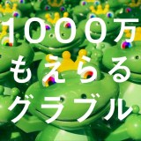 カエル&ゴリラ&ラーメン!?グラブルで最高1000万がもらえるキャンペーン開催!新TVCM放送開始!