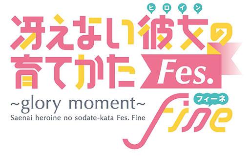 冴えカノFes. Fine ~glory moment~、Blu-ray&DVD発売決定!豪華特典・オンラインイベントも!