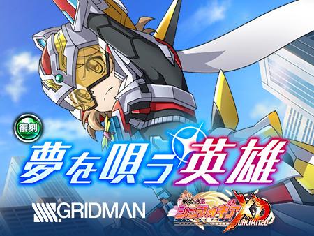 シンフォギアXD SSSS.GRIDMAN コラボイベント復刻