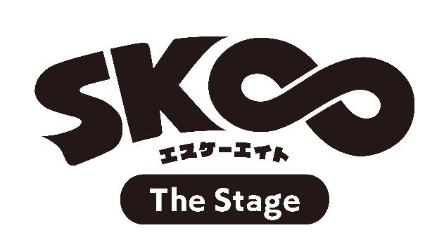 『SK∞ エスケーエイト』舞台化&新作アニメプロジェクト始動!