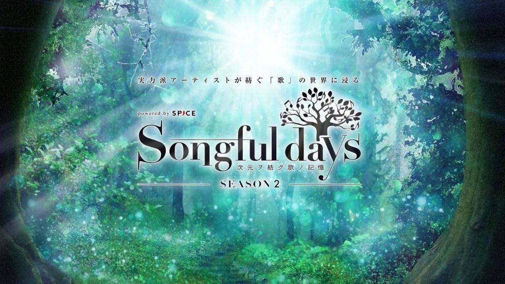 『Songful days』SEASON2