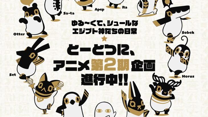 WEBアニメ「とーとつにエジプト神」アニメ第2期 企画進行中!GYAO!にて一挙配信決定!
