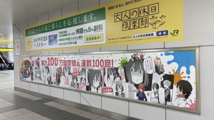 『この美術部には問題がある!』累計発行部数100万部×連載100回記念ポスター掲出!