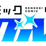 電撃コミック レグルス誕生!連載漫画一覧&キャンペーン概要