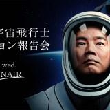 『野口宇宙飛行士 ミッション報告会』9/29オンライン配信!