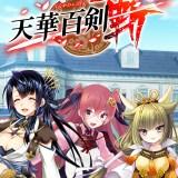 サービス終了アプリ「天華百剣 -斬-」二次創作投稿を公式許諾!ゲームの続きがカクヨムに無料公開