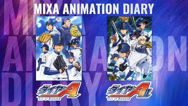 「MIXA ANIMATION DIARY」第1弾!ダイヤのA&actII、オンライントークライブ開催!