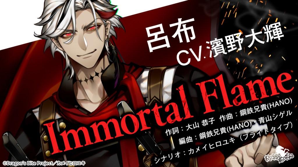 ドラバイ 呂布キャラソン『Immortal Flame』