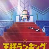 王様ランキング、イベントが2022年7月に開催!日向未南&村瀬歩ら出演!