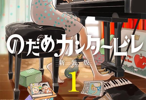 漫画『のだめカンタービレ 新装版』1巻予約・発売日&作者コメント、新グッズ情報