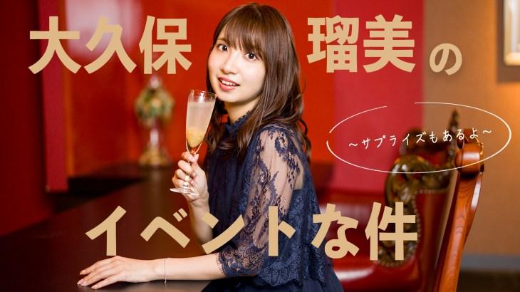 大久保瑠美 誕生日イベントに加藤英美里&阿澄佳奈が出演!チケット・グッズ情報も