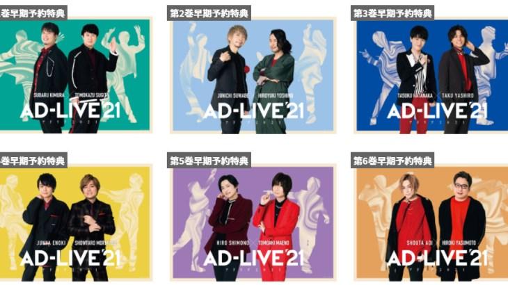 「AD-LIVE 2021」Blu-ray&DVD予約開始!アニメイト早期特典も!