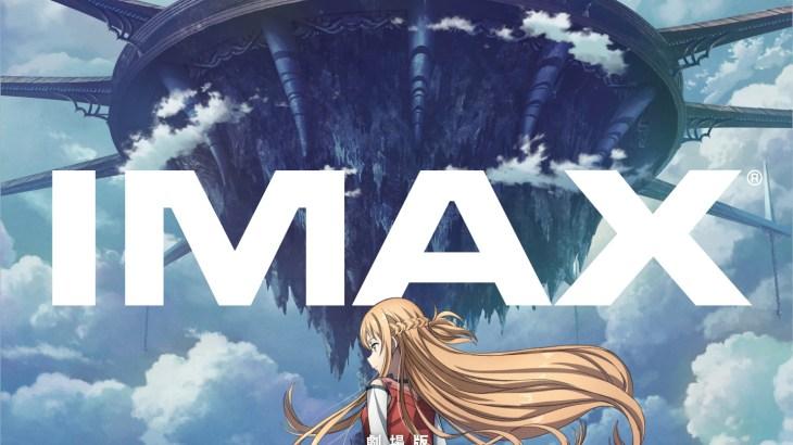 映画SAOプログレッシブ、IMAX上映決定&ポスター解禁!松岡禎丞&戸松遥イベントも