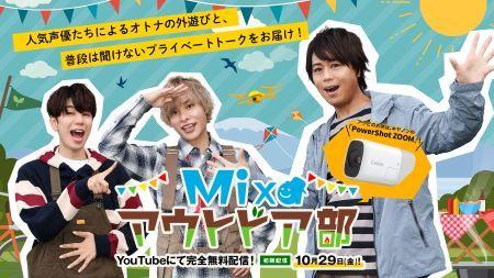 浪川大輔が『Mixaアウトドア部』を結成!第1回は岡本信彦、西山宏太朗と屋上BBQ!コメント到着