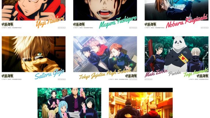 『呪術廻戦』名シーンを振り返るアニメイトフェアが開催!特典はイラストカード!