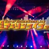 超アニソンライブ2021