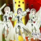 ゆゆゆい、SSR勇者がもらえるアニメ3期放送記念ログボ第2弾開催!