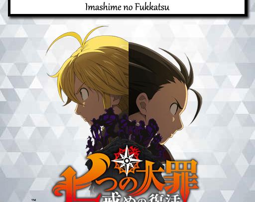 Nanatsu No Taizai Imashime Fukkatsu S2
