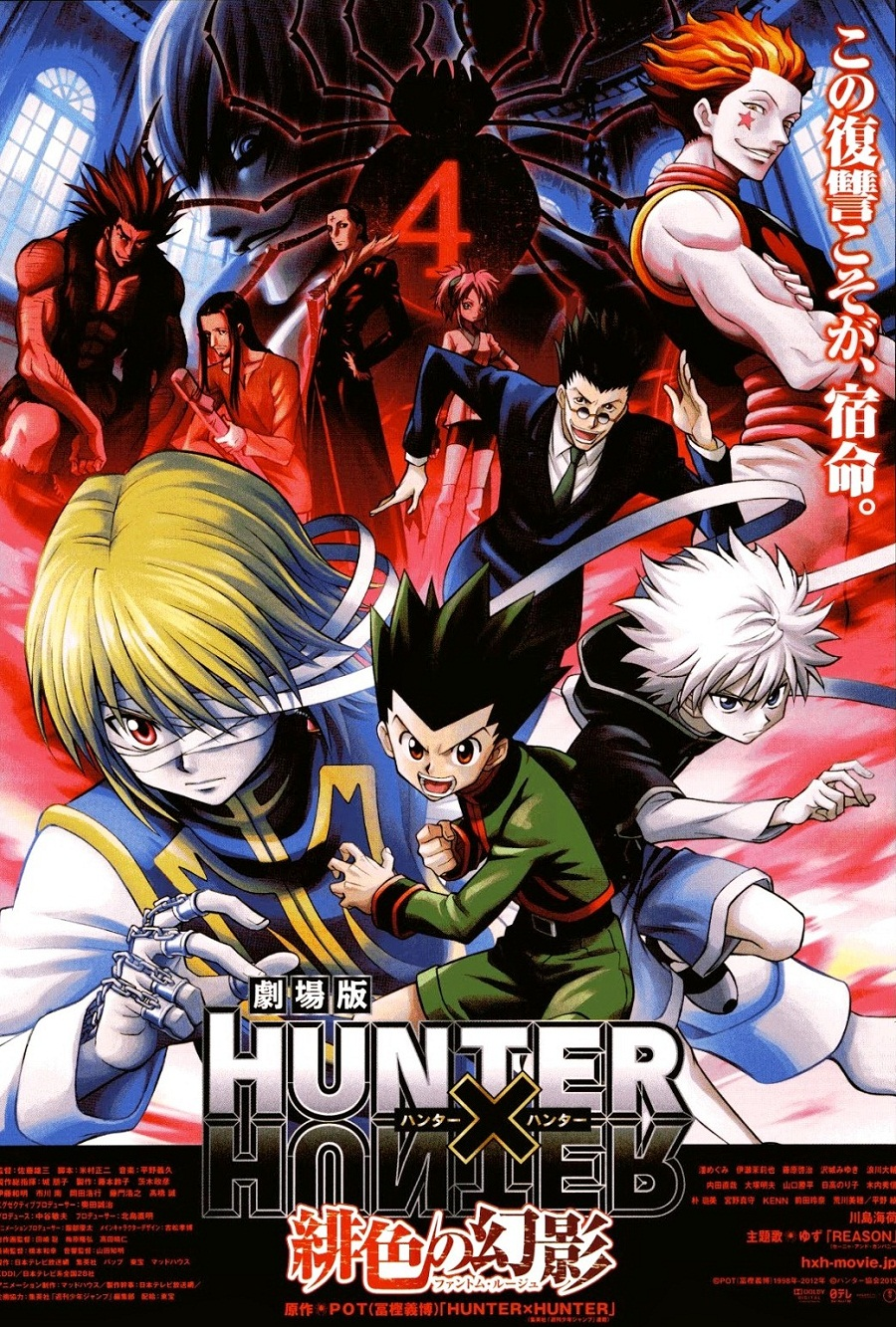 hunter Г— hunter: phantom rouge
