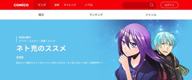 Banner para la web del manga Recovery of an MMO Junkie en la página principal de comico