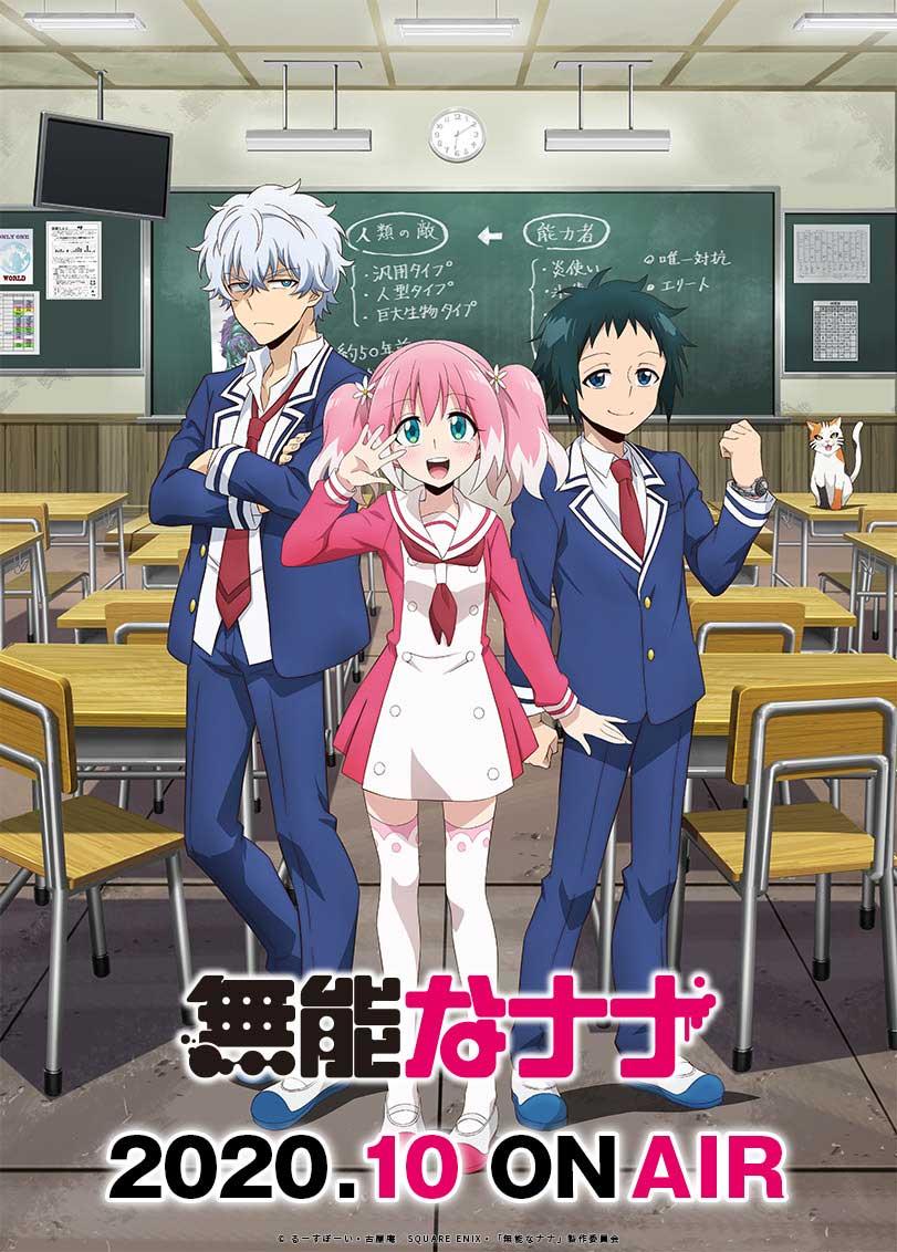 anime-Talentless-Nana-Muno-na-Nana.jpg