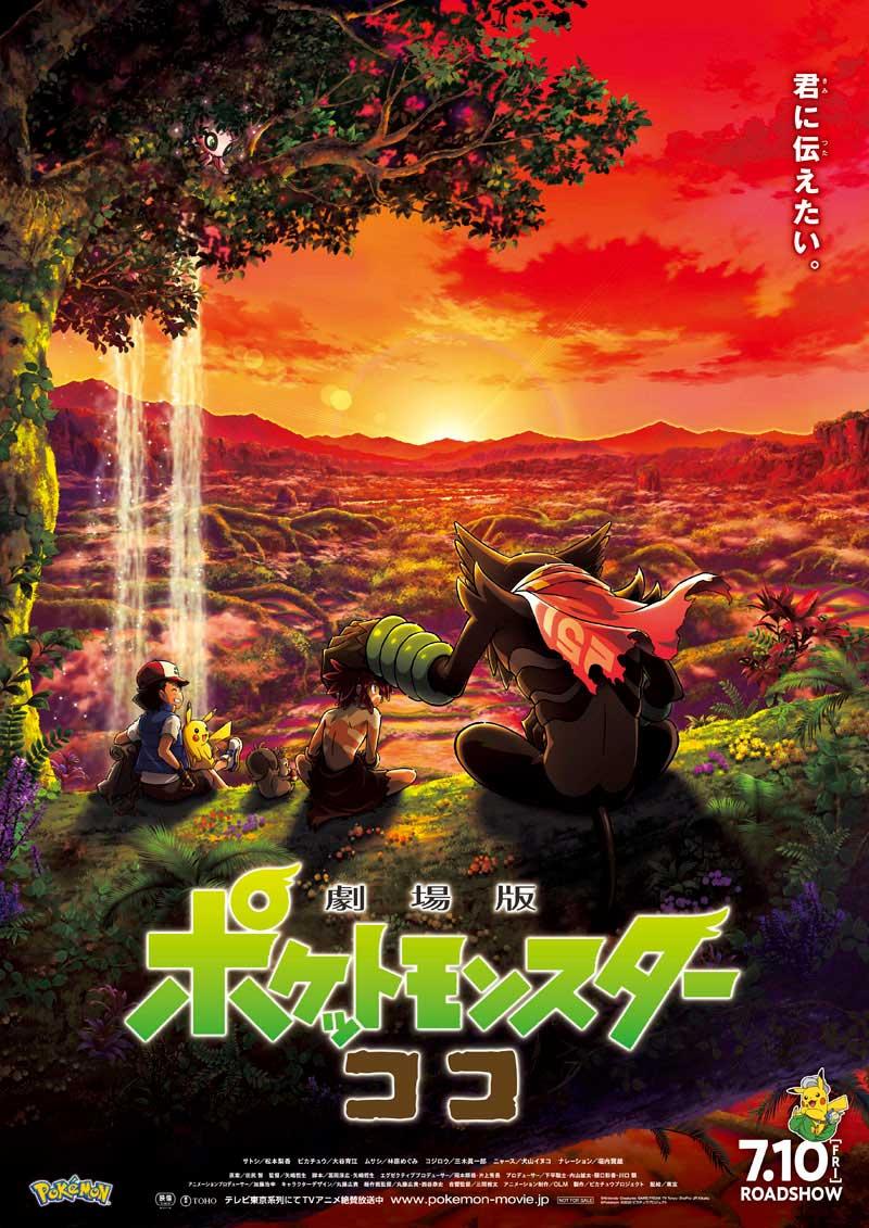 pokemon-coco-teaser-trailer-poster.jpg