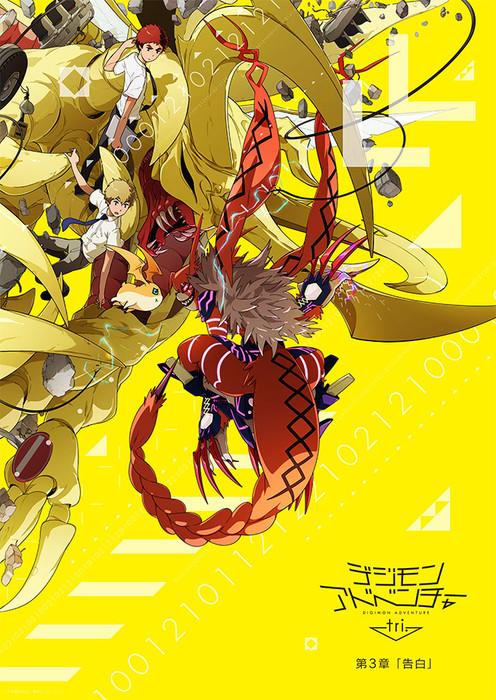 Digimon-Adventure-tri-1