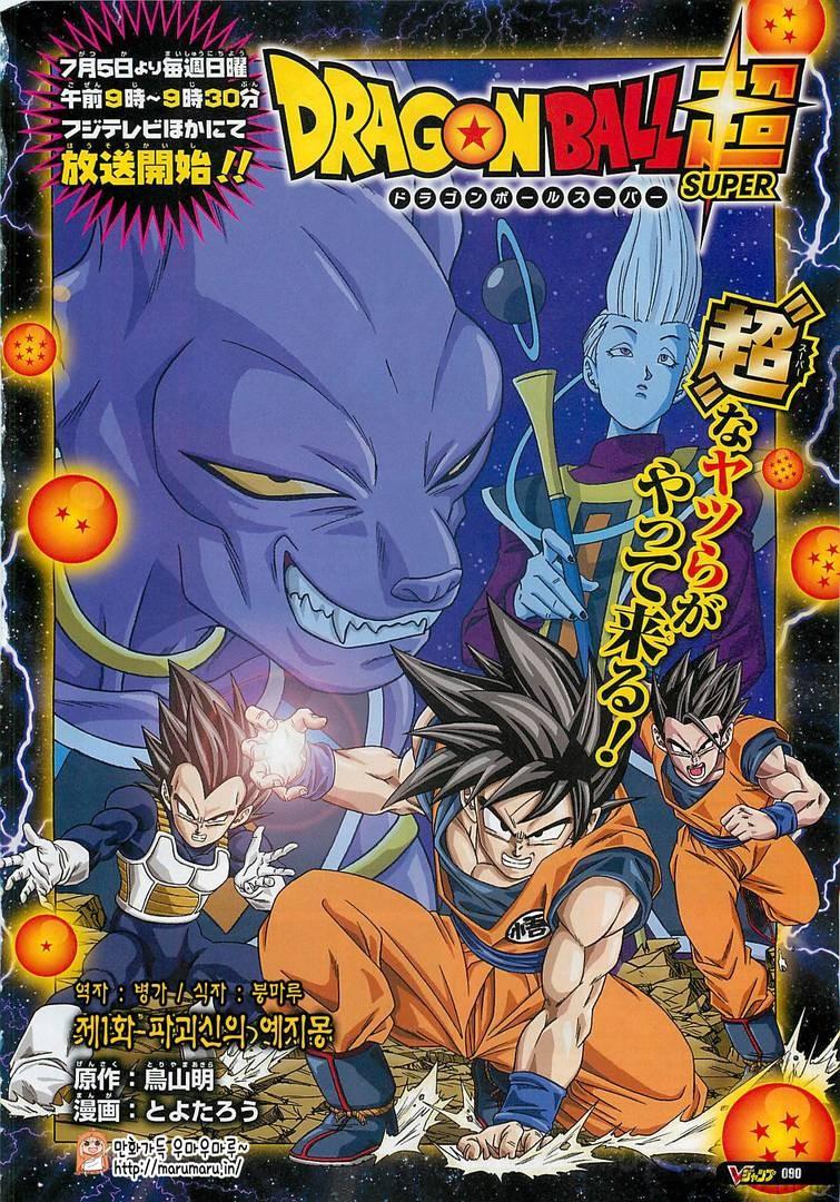 Dragon-Ball-Super-1