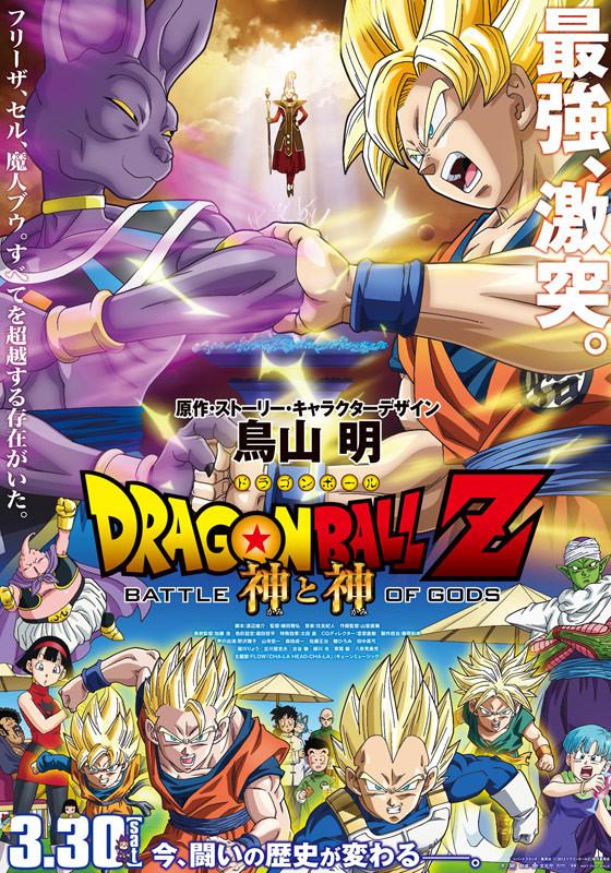 Dragon-Ball Z-Battle-of-Gods.jpg