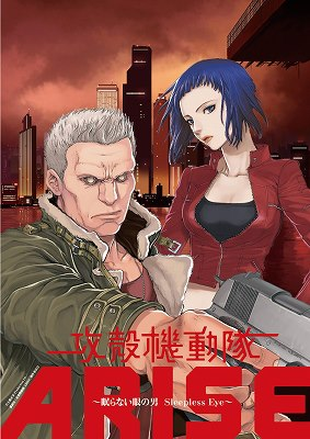 Ghost-in-the-Shell-Arise-Manga-01