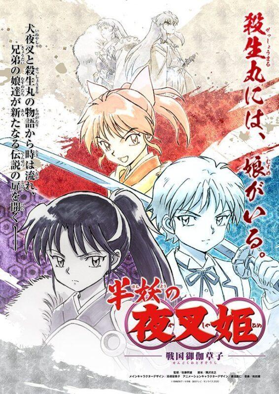 Hanyo-no-Yashahime-ANIME-inuyasha (1)