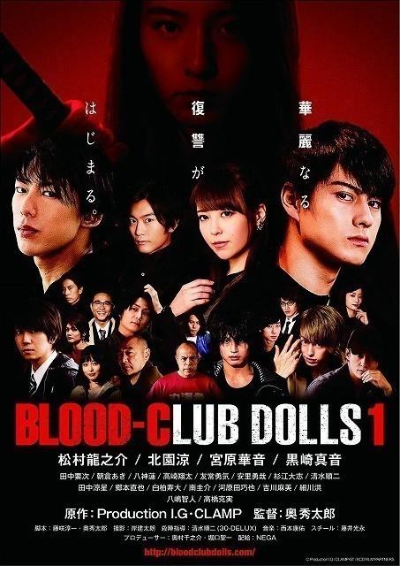blood-club-dolls-date.jpg
