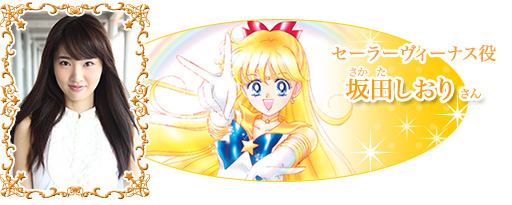 cast_05-sailor-venus