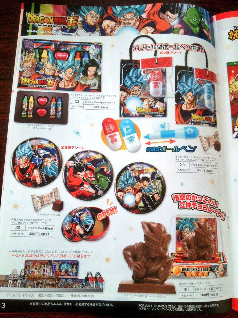 dulces-dragon-ball-mercadotecnia.jpg
