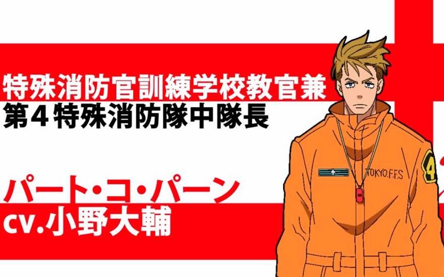 fire-force-daisuke-ono-pan-ko-paat