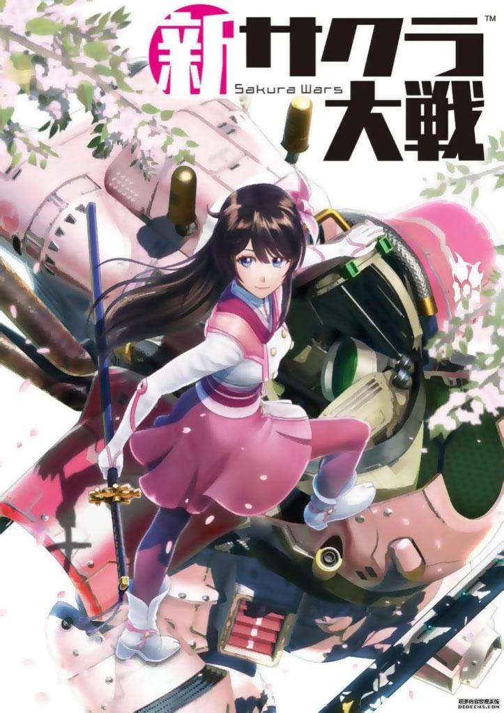 shin-sakura-taisen-sakura-wars