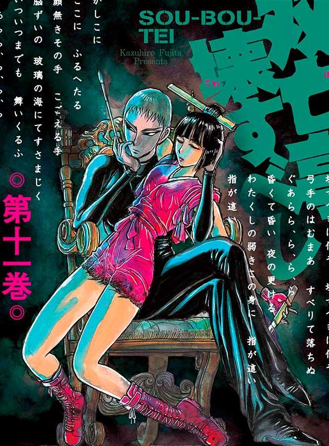 sou-bou-tei-soubotei-manga-final-2020